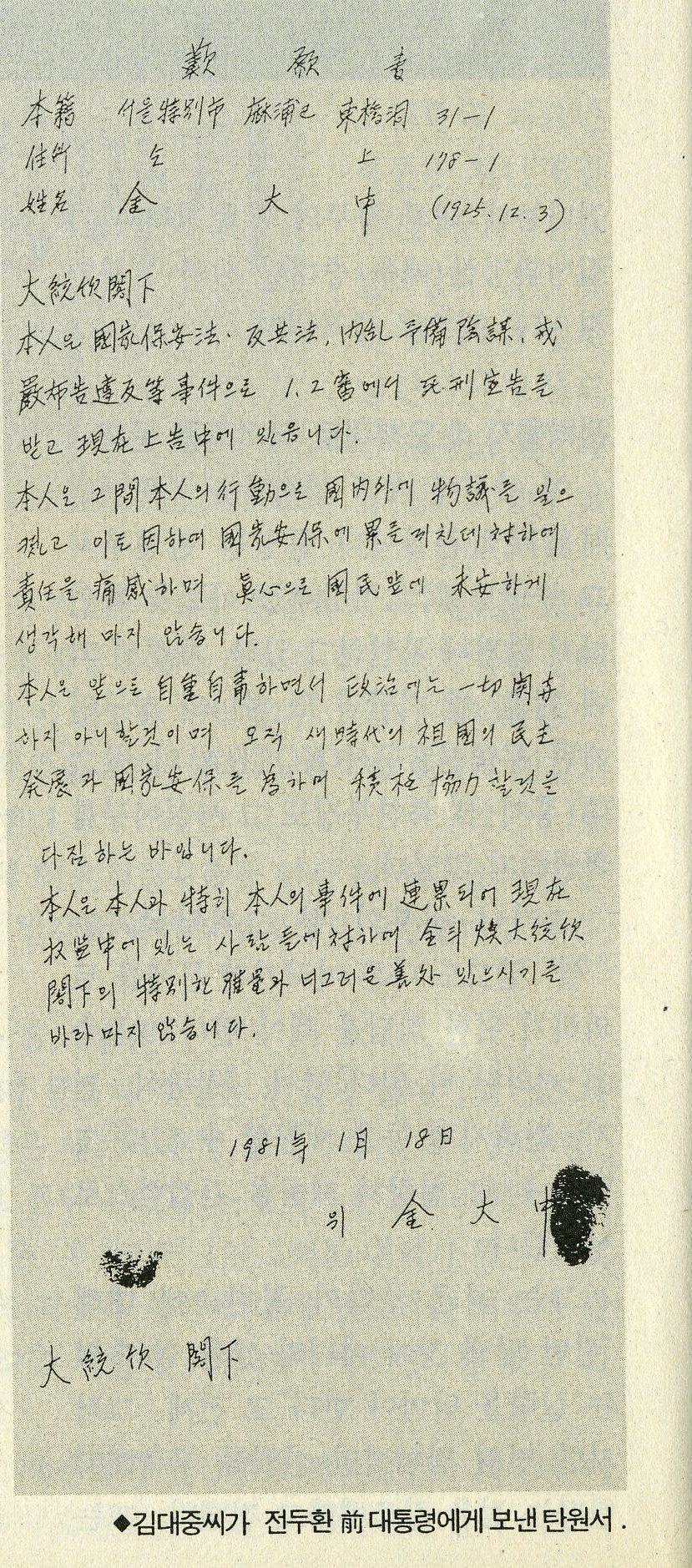 김대중의 참회의 편지